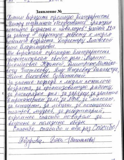 IMG_20170315_0003