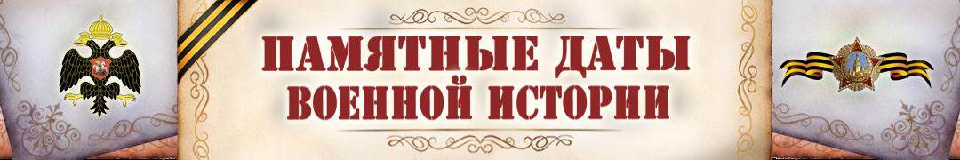Памятные даты в военной истории отечества